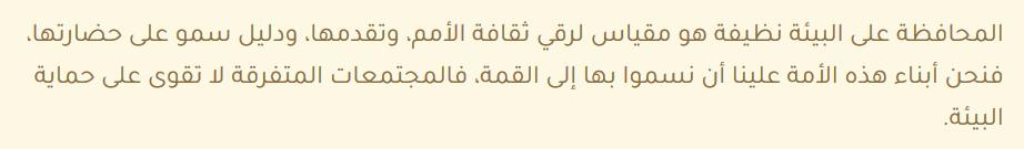 إعلان للحفاظ على الاتزان البيئي باللغة العربية 3