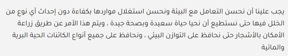 إعلان للحفاظ على الاتزان البيئي باللغة العربية 4