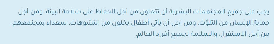 إعلان للحفاظ على الاتزان البيئي باللغة العربية