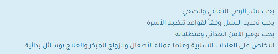 لوحة إرشادية باللغة العربية مقترحات لحل مشكلة الزيادة السكانية 2