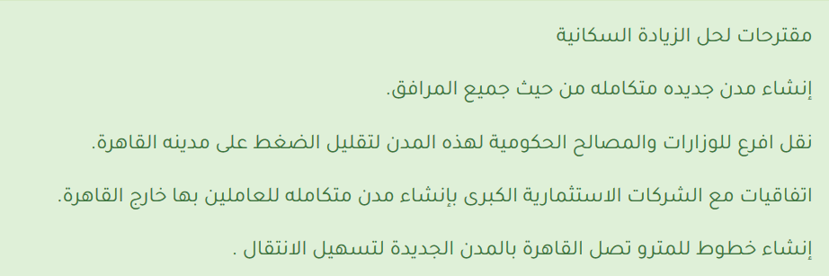 لوحة إرشادية باللغة العربية مقترحات لحل مشكلة الزيادة السكانية