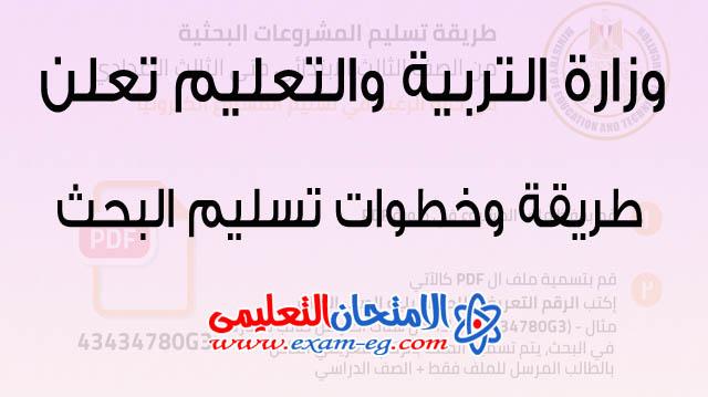 وزارة التربية والتعليم طريقة وخطوات تسليم البحث المدرسي لجميع الطلاب