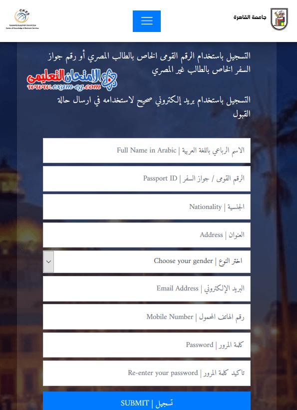 التسجيل على منصة جامعة القاهرة