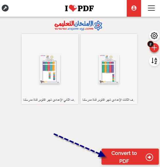 تحويل من jpg الى pdf - 2