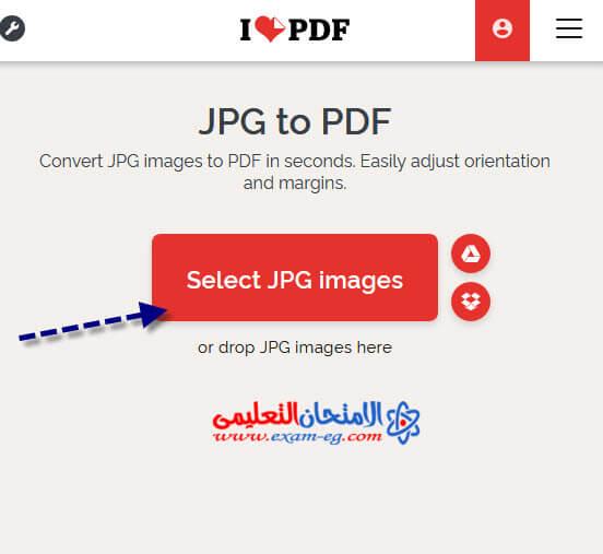 تحويل من jpg الى pdf