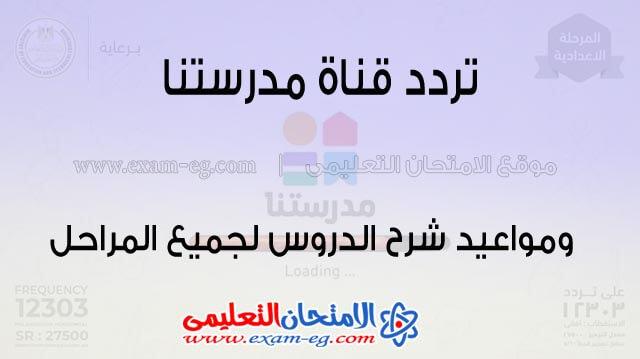 تردد قناة مدرستنا ومواعيد البرامج