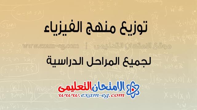 توزيع منهج الفيزياء