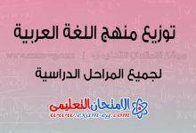 توزيع منهج اللغة العربية