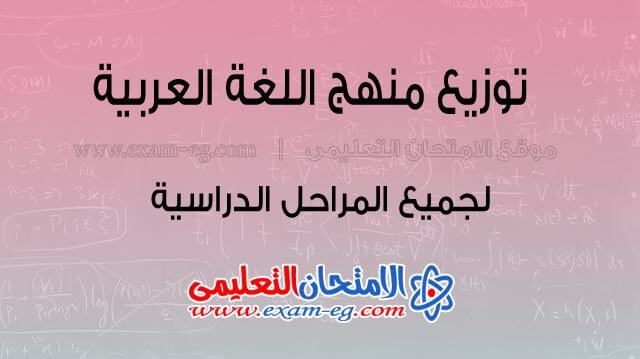 صورة توزيع منهج اللغة العربية لجميع الصفوف الدراسية 2021 للترمين