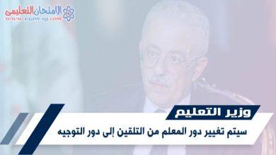 صورة طارق شوقي: تغيير دور المعلم في العام الدراسي الجديد