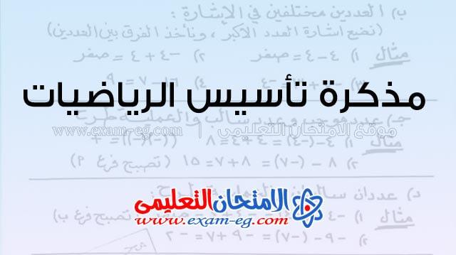 مذكرة تأسيس الرياضيات