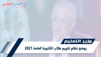 صورة طارق شوقي يوضح نظام امتحانات وتقييم طلاب الثانوية العامة 2021