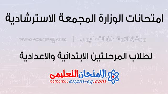 امتحانات الوزارة المجمعة الاسترشادية
