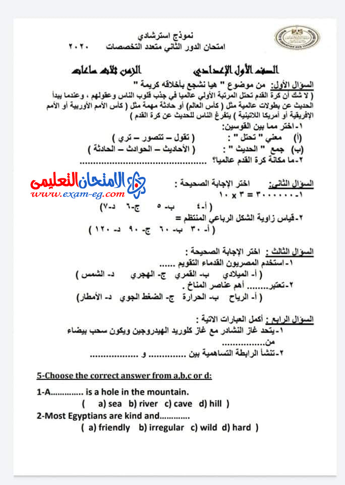 امتحان مجمع الصف الاول الاعدادى 2021