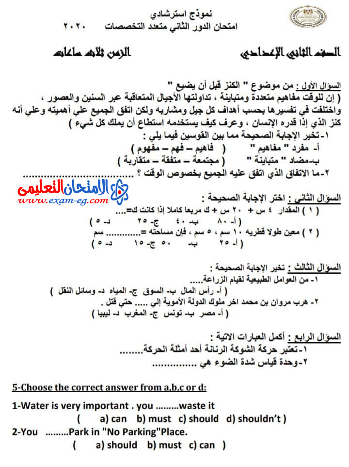 امتحان مجمع الصف الثاني الاعدادى 2021