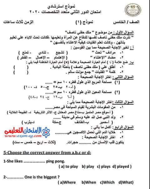 امتحان مجمع الصف الخامس الابتدائي 2021