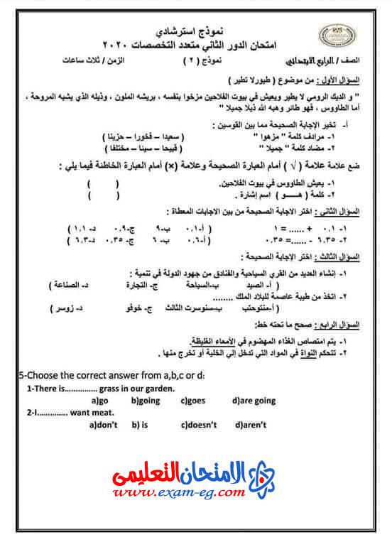 امتحان مجمع الصف الرابع الابتدائي 2021