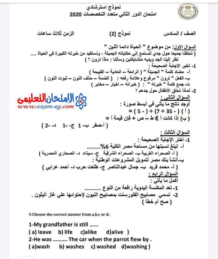 امتحان مجمع الصف السادس الابتدائي 2021