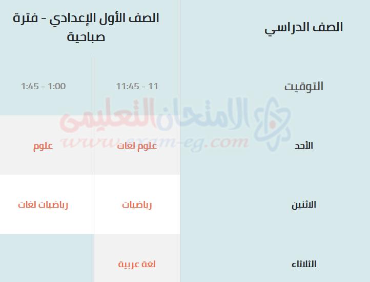 جدول مراجعات الصف الاول الاعدادى صباحى