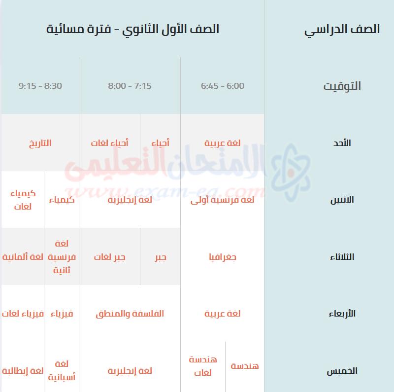 جدول مراجعات الصف الاول الثانوى
