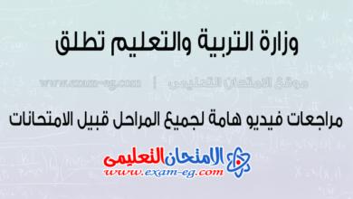 منصة البث المباشر وزارة التربية والتعليم
