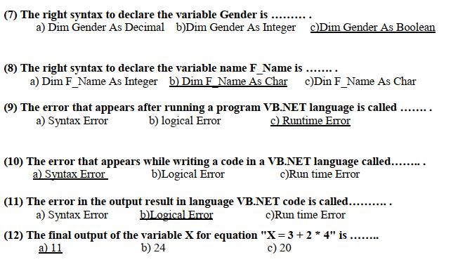 كمبيوتر لغات ثالثة اعدادى