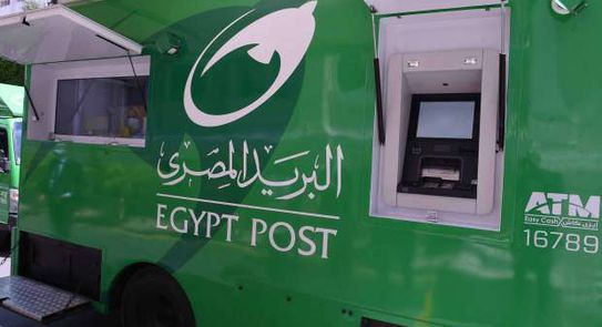 البريد المصرى