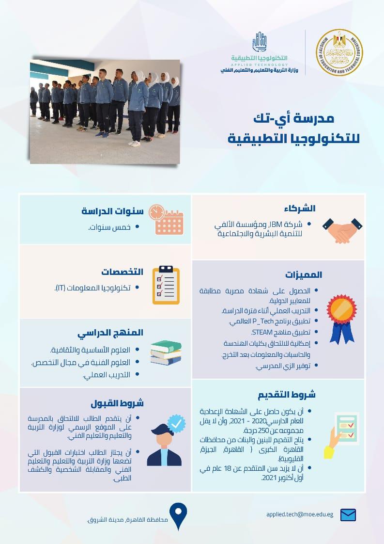 مدرسة أي-تك للتكنولوجيا التطبيقية