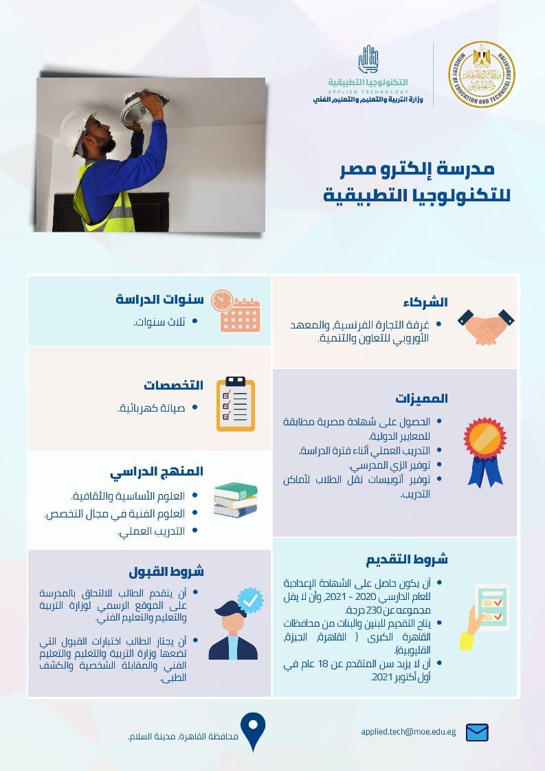 مدرسة إلكترو مصر للتكنولوجيا التطبيقية