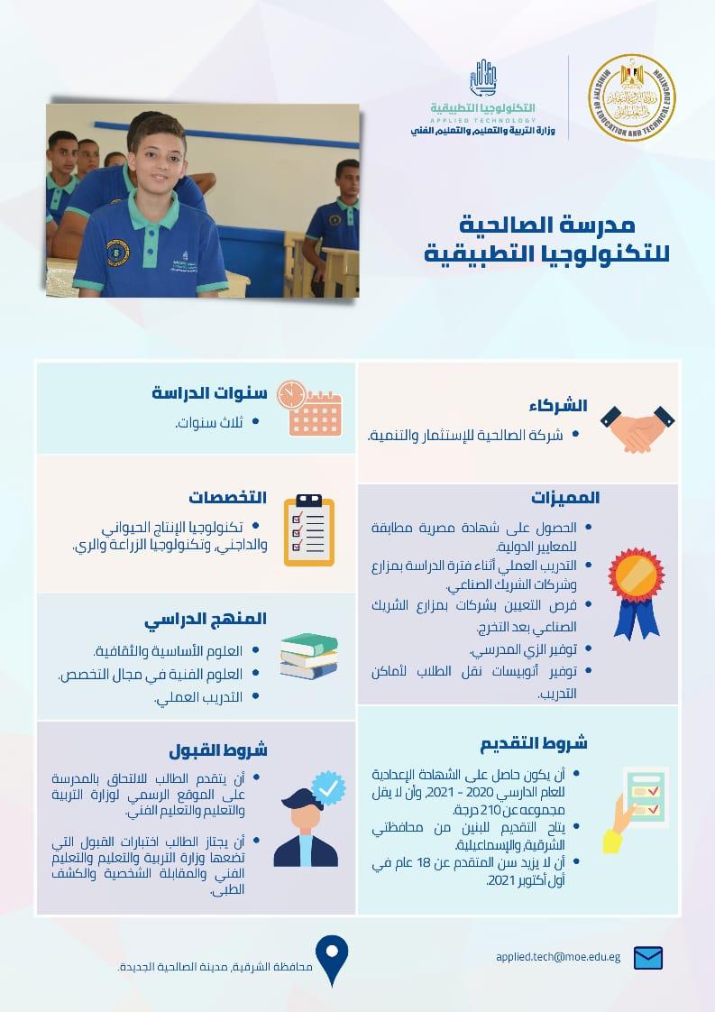 مدرسة الصالحية للتكنولوجيا التطبيقية
