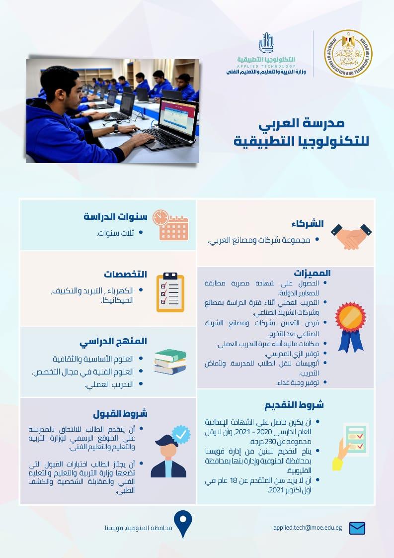 مدرسة العربي للتكنولوجيا التطبيقية