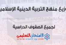 توزيع منهج التربية الدينية الاسلامية